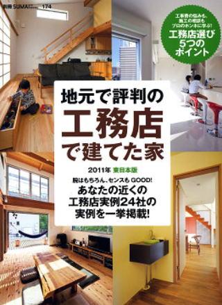扶桑社「地元で評判の工務店で建てた家」2011年東日本版