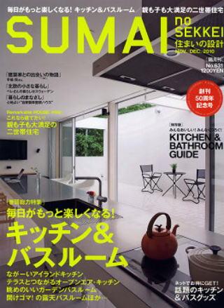 扶桑社「住まいの設計」2010年11月号