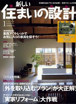 扶桑社「新しい住まいの設計」2009年1月号