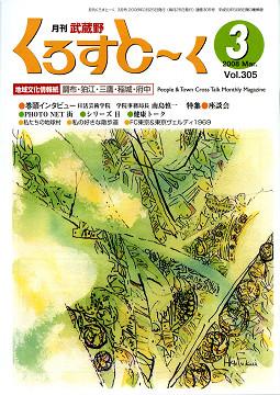 月刊武蔵野「クロストーク」2008年3月