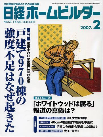 日経ホームビルダー2007年2月