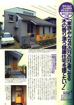 扶桑社「住まいつくり百科」別冊「新しい住まいの設計」85号 1998年秋の特集号