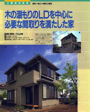 扶桑社「新しい住まいの設計」1991年8月