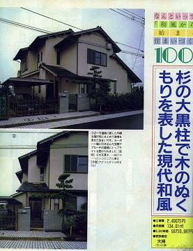 扶桑社「新しい住まいの設計」1991年1月