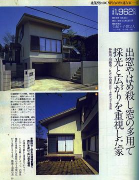 サンケイ出版「新しい住まいの設計」1987年7月