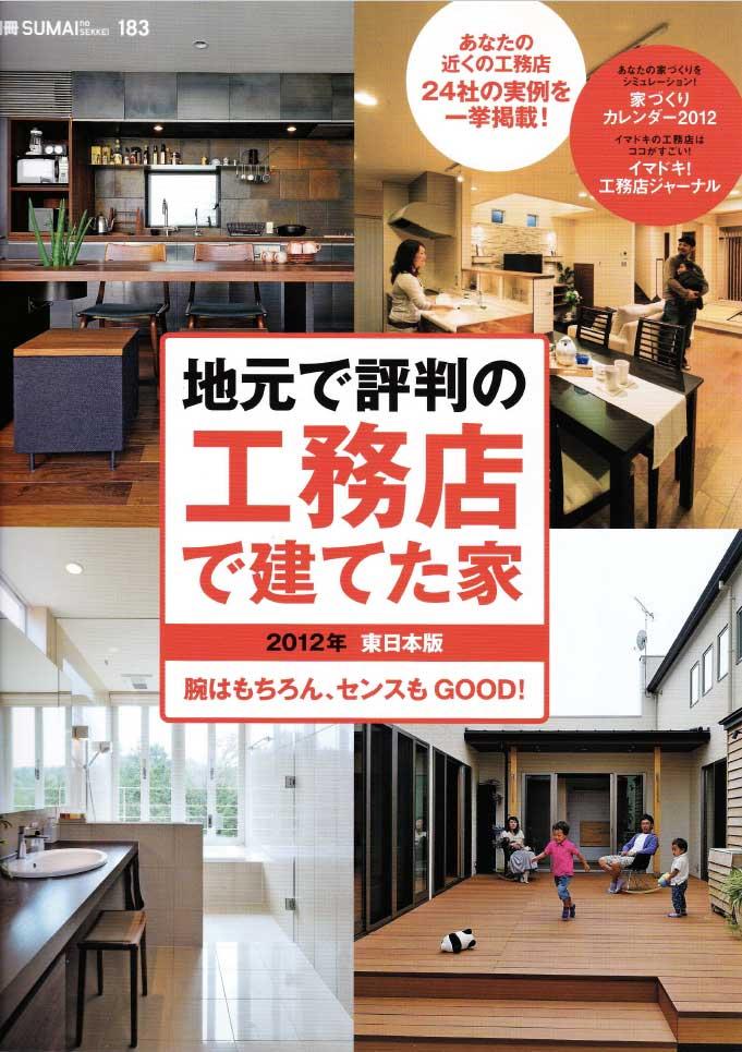 扶桑社「地元で評判の工務店で建てた家」2012年東日本版