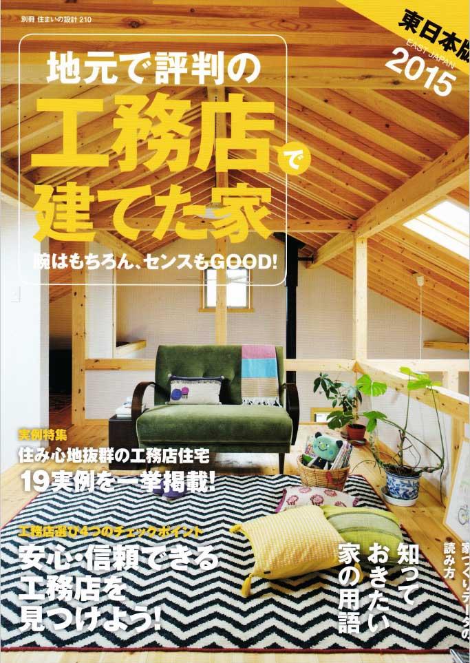 扶桑社「地元で評判の工務店で建てた家」2015年東日本版