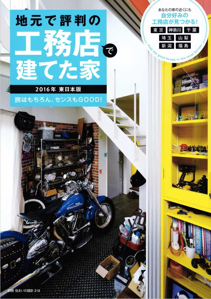 扶桑社「地元で評判の工務店で建てた家」2016年東日本版