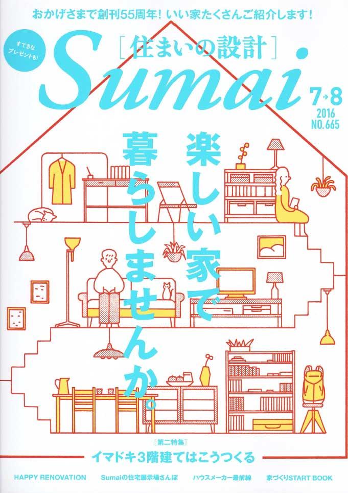扶桑社「住まいの設計」2016年7月号