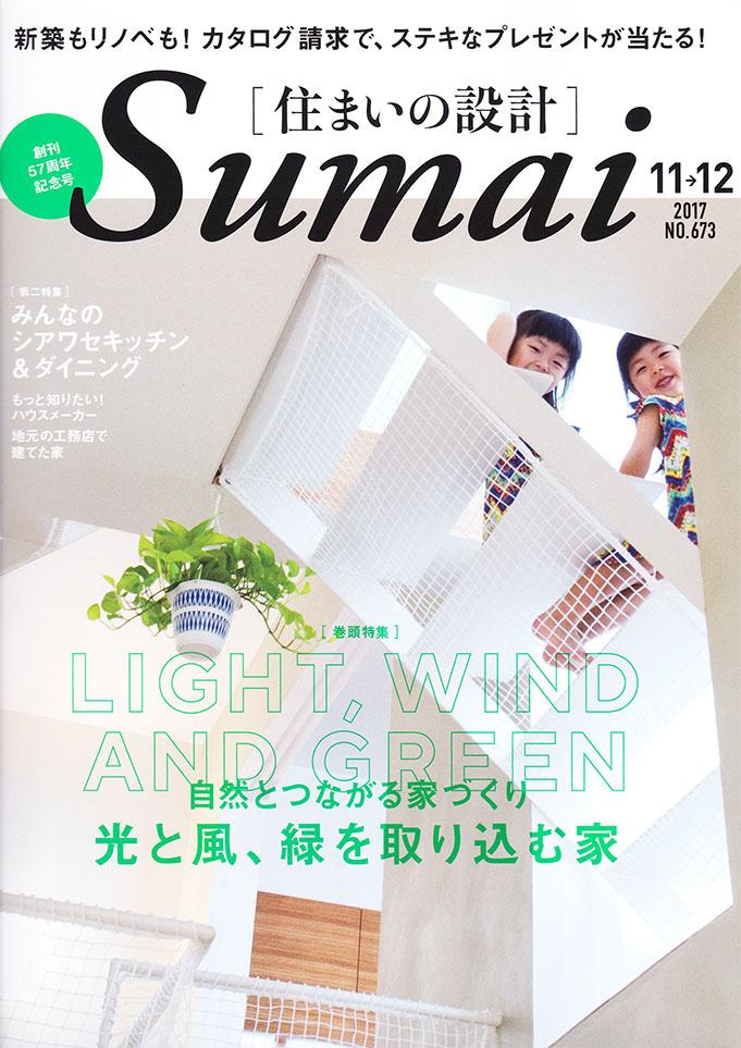 扶桑社「住まいの設計」2017年11月号